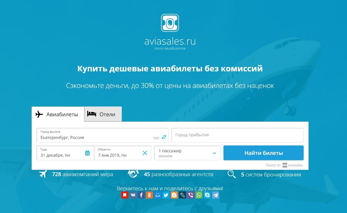 Стоимость авиабилетов новосибирск сочи адлер