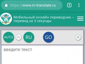 Мобильный онлайн переводчик как выбрать