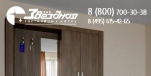 Гостиница «Звездная» в Москве